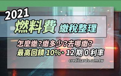 2021 燃料費推薦信用卡繳費,最高10%回饋/12期0利率|信用卡