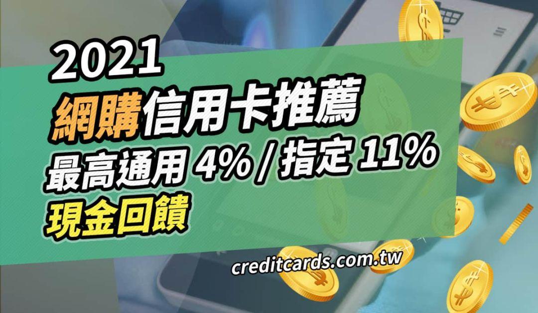 2021 網購信用卡推薦,最高指定通路 11%