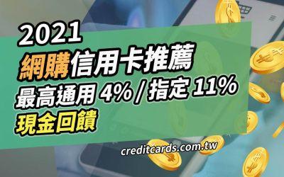 2021下半年網購信用卡推薦,最高通用4%/指定11%回饋|信用卡 行動支付