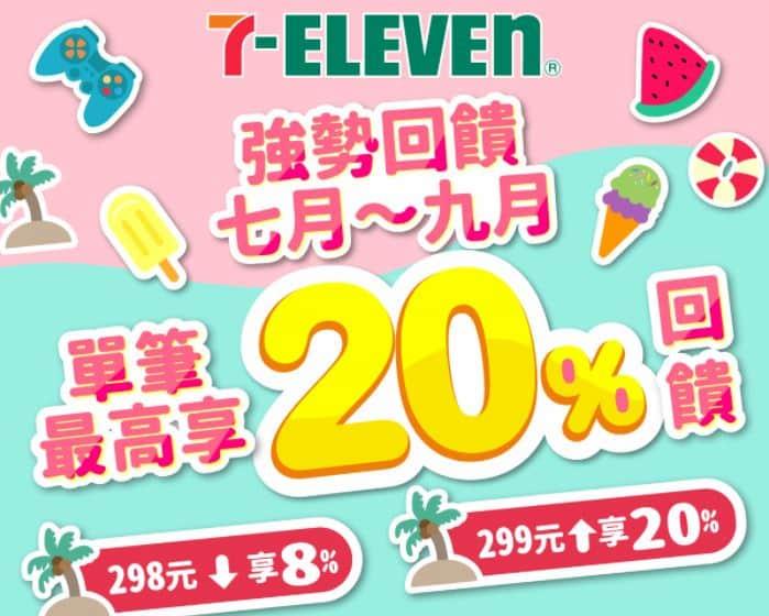 7-ELEVEN 綁定橘子支付消費,單筆滿額享最高 20% 零用金回饋