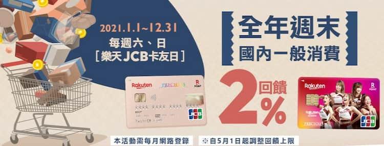 JCB 樂天信用卡每周六日一般消費登錄後享 2% 回饋