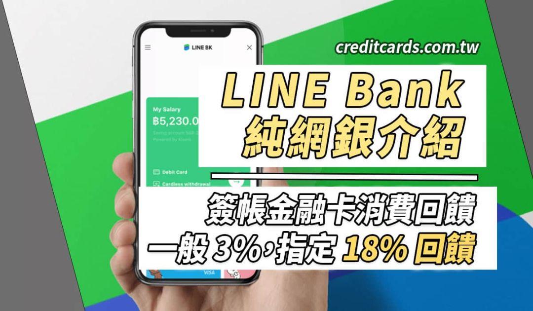 LINE Bank 彙整介紹,指定通路最高 18%