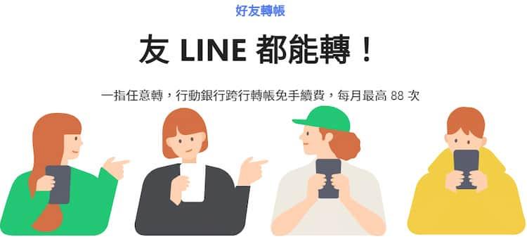 LINE Bank 跨行轉帳每月享最高 88 次免手續費