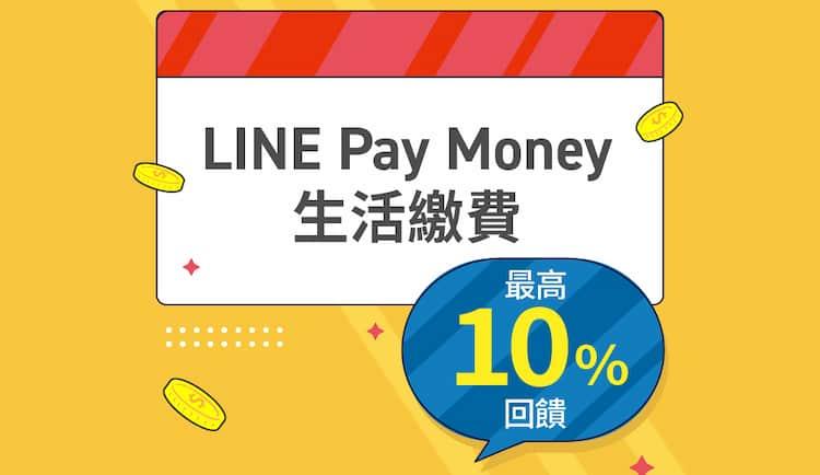 LINE Pay 生活繳費綁定指定銀行帳戶且為首次繳費者,最高享 11% 回饋