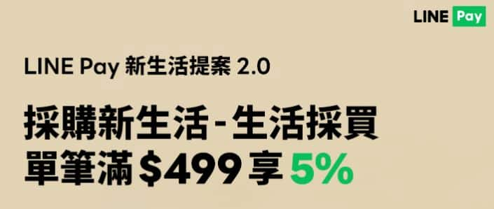 LINE Pay Money 於指定傳統市場、超市、生活百貨單筆滿額享回饋