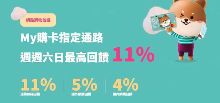 My 購卡網購消費最高 5%,指定通路周末消費最高 11% 回饋