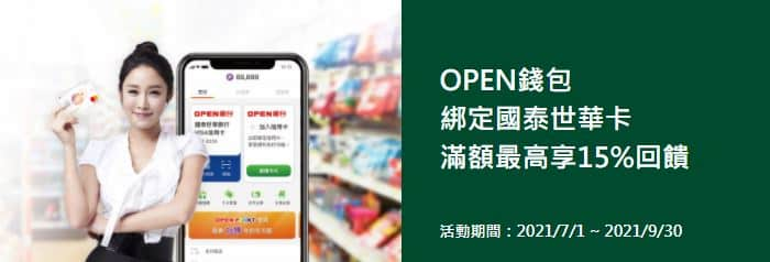 OPEN 錢包綁定 KOKO COMBO icash 聯名卡,指定通路單筆滿額最高 15% 回饋