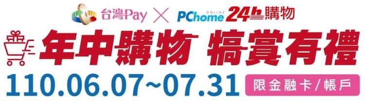 PChome 使用台灣 Pay 單筆消費滿 NT$1,000 登錄後享 100 P 幣回饋