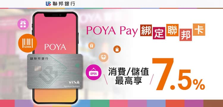 POYA Pay 綁定聯邦賴點卡於寶雅、寶家門市單筆儲值或消費滿額享最高 7.5% 回饋