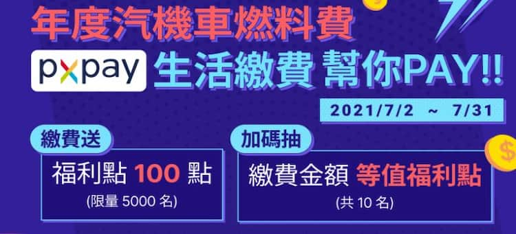 PX Pay 生活繳費功能繳燃料費,前 5,000 名贈 100 點福利點