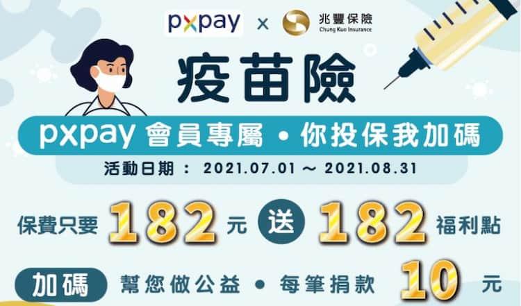 PX Pay 連結購買疫苗險,就享 182 福利點回饋