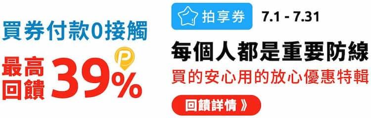 Pi 拍錢包於指定通路消費,享最高 35% 回饋
