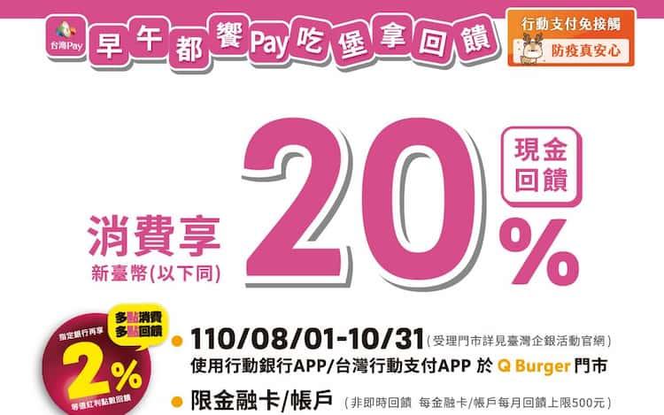 Q Burger 使用台灣 Pay 消費,筆筆不限金額享 20% 現金回饋