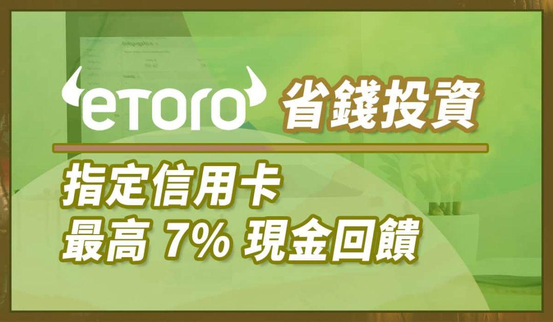 etoro 刷指定信用卡最高 7% 刷卡金回饋