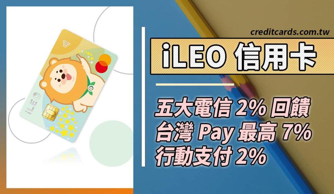 iLEO 信用卡指定通路最高2%,台灣Pay7%