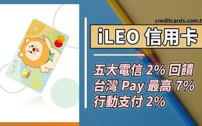 2021一銀iLEO信用卡街口/LINE Pay 最高6%現金回饋,繳費消費好卡|信用卡 現金回饋