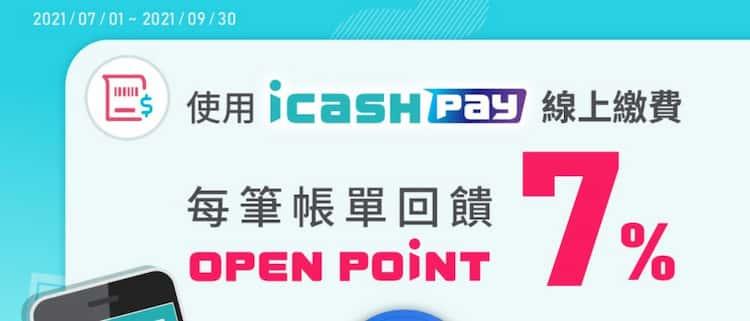 icash Pay 線上繳水費、路邊停車費享 7% OPENPOINT 回饋