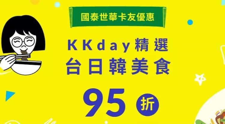 kkday 國泰世華卡透過指定連結消費享美食宅配或外帶 95 折