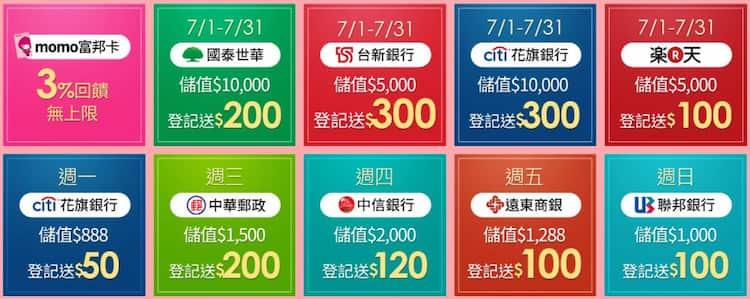 momo 2021.07 指定銀行卡購買大額紅利金,享登記額外送回饋