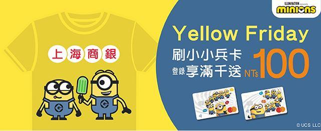 上海商銀小小兵卡登錄後週五一般消費滿 NT$1,000 贈 NT$100 刷卡金