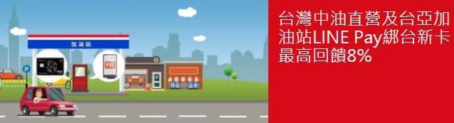 中油、台亞加油站將 GoGo 卡綁 LINE Pay 消費,最高享 8% 回饋