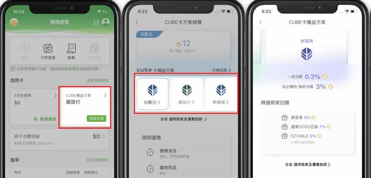 國泰世華 CUBE 卡於 app 內更換三選一指定通路步驟介紹