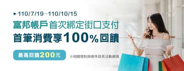 富邦帳戶首次綁定街口支付享 100% 回饋,最高回饋 $200 街口幣