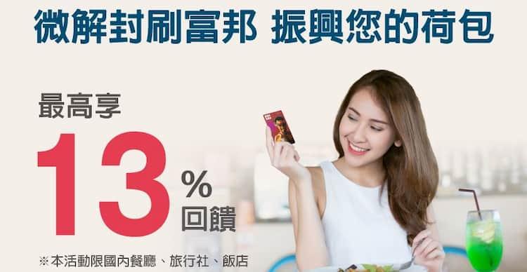 富邦 J Points 卡登錄後於國內餐廳、旅行社、飯店消費,最高享 13% 回饋