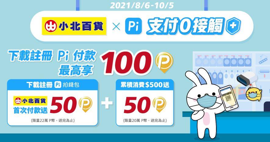 小北百貨使用 Pi 拍錢包消費,累積滿額最高 10% P 幣回饋