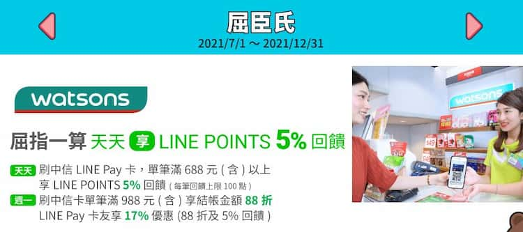 屈臣氏使用 LINE Pay 消費,單筆滿額最高享 17% 優惠