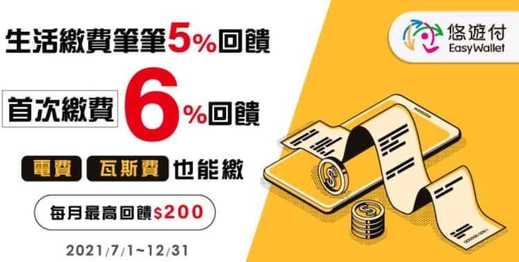 悠遊付生活繳費享 5% 回饋,首次繳費享 6% 回饋