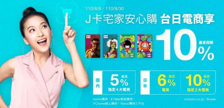 指定台日電商使用富邦 J Points 卡消費,最高享 10% 回饋