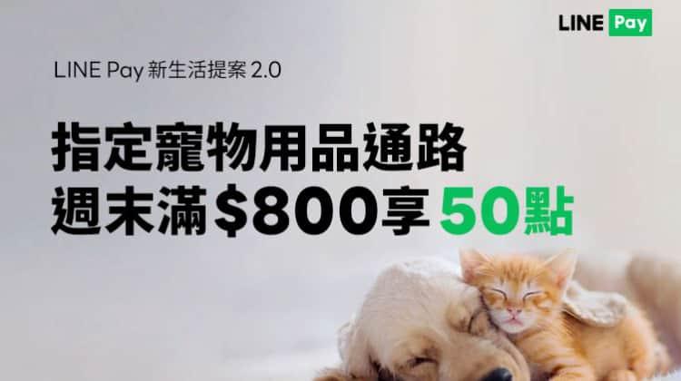 指定寵物用品通路使用 LINE Pay Money 單筆消費滿額享 50 點回饋