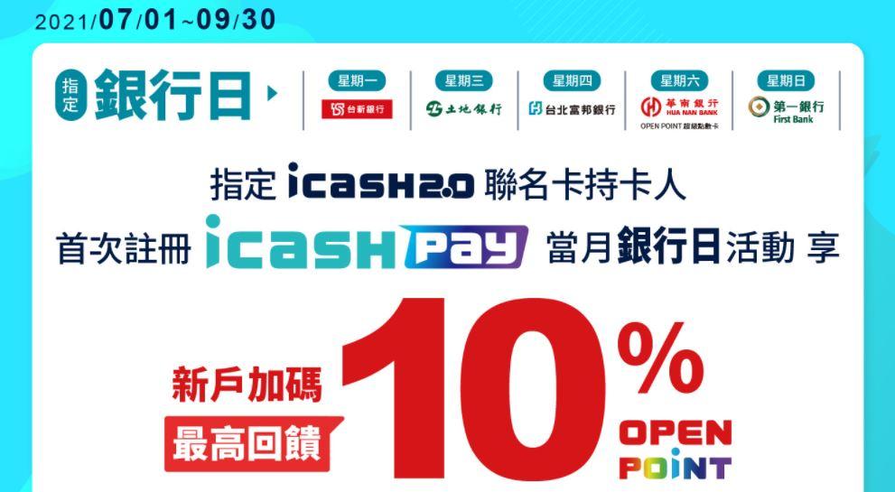指定銀行日 icash Pay 首次註冊當月新戶享最高 10% OPENPOINT 回饋
