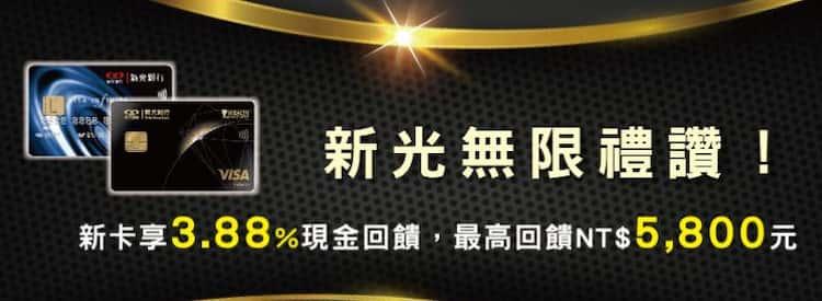 新光無限卡登錄後消費滿額,最高享額外 3.88% 現金回饋