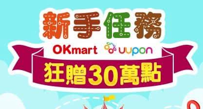於 OK 超商消費出示 UUPON app 消費或 app 內購買 OK 品像,享 15 點回饋