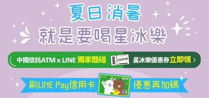 星巴克刷 LINE Pay 聯名卡,登錄後單筆滿 NT$110 享 10% 回饋