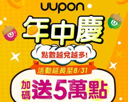 會員兌換 UUPON 年中慶專區產品,享 10 點 UUPON 回饋