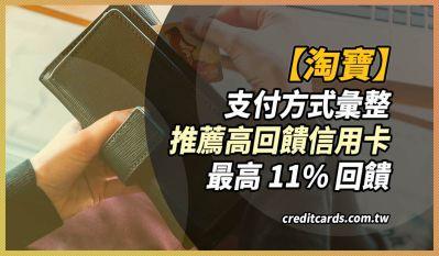 2021 淘寶信用卡優惠推薦與手續費,最高11% 回饋 信用卡 網購