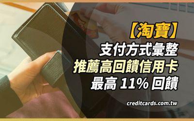 2021 淘寶信用卡優惠推薦與手續費,最高11% 回饋|信用卡 網購