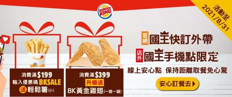 漢堡王官網外帶,消費滿額送薯條或黃金雞翅