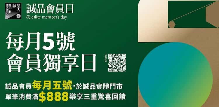 誠品每月 5 日會員單筆消費滿 NT$888 享點數五倍贈與抽獎優惠
