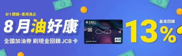 豐城購買全國加油券,綁定 JCB 現金回饋卡最高 13% 優惠
