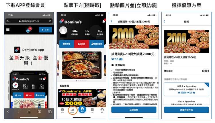 達美樂 app 內消費享 10 個大披薩隨取優惠價,上圖為消費流程