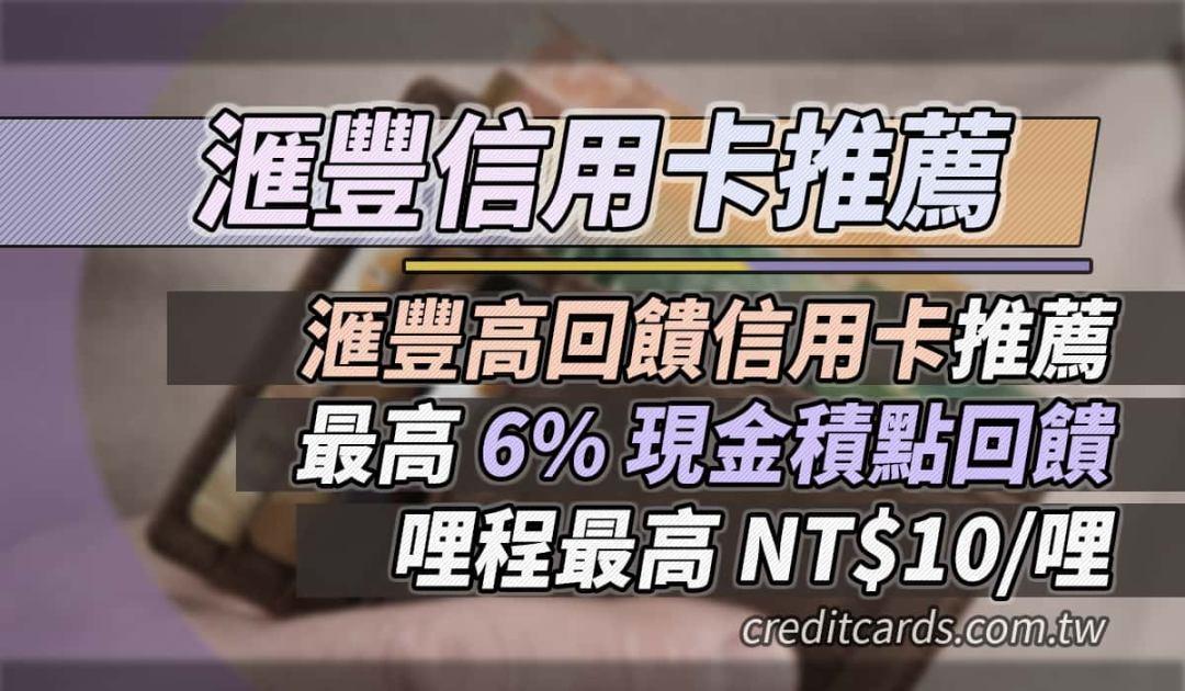 2021滙豐信用卡推薦