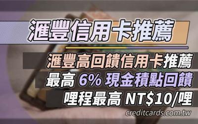 2021 滙豐信用卡推薦,繳費消費最高6%、$10一哩|信用卡 現金回饋 哩程