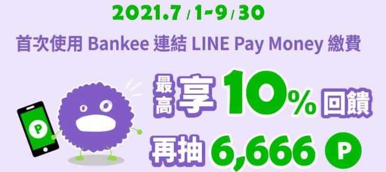 Bankee 帳戶連結 LINE Pay Money 生活繳費,最高享 10% 回饋