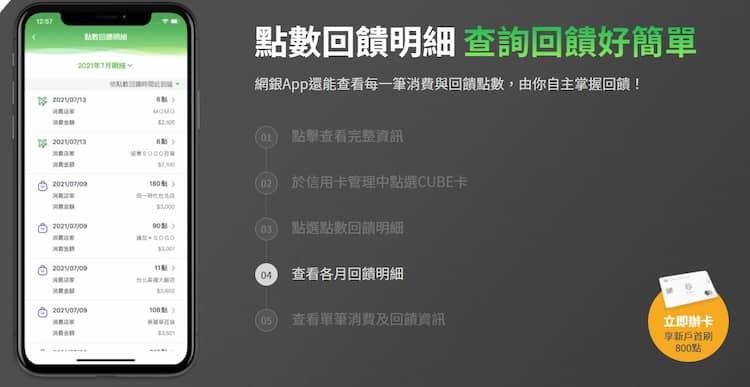 CUBE 卡可於 app 內詳細觀看每筆消費的回饋點數多寡