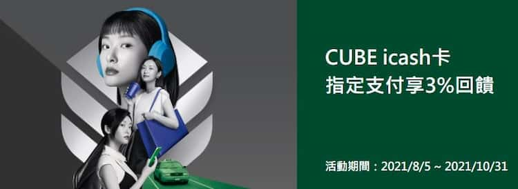 CUBE icash 卡綁定 OPEN 錢包、icash Pay 或 icash 自動加值享登錄後 3% 回饋