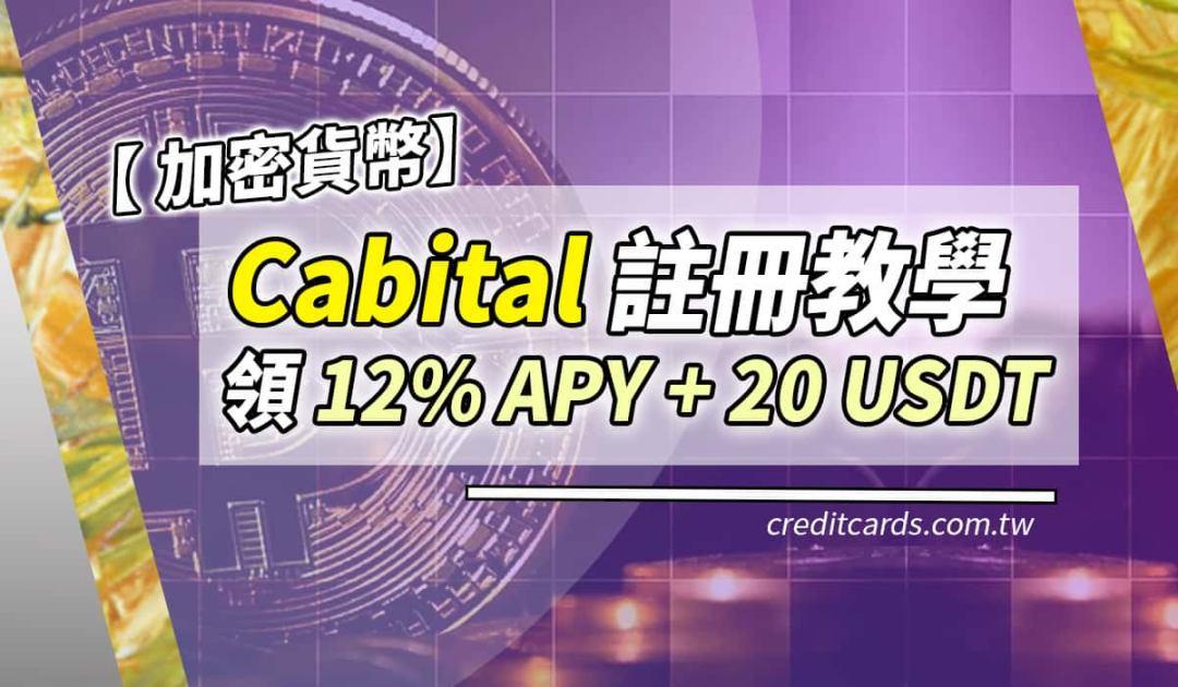 Cabital 註冊教學